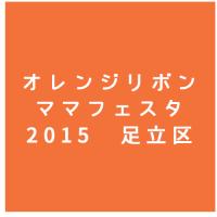 2015年11月6日、11月19日に足立区で開催されるオレンジリボンママフェスタ